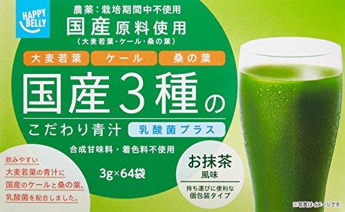 【Amazonオリジナル】Happy Belly 国産三種のこだわり青汁乳酸菌プラス 3gx64袋