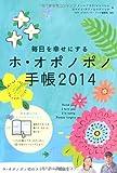 毎日を幸せにする ホ・オポノポノ手帳2014