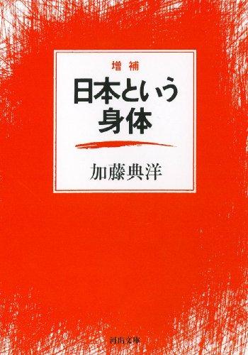 増補 日本という身体 (河出文庫)の詳細を見る