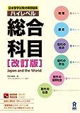 日本留学試験対策 ハイレベル総合対策 [改訂版]