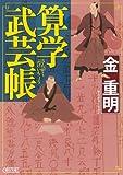 算学武芸帳 (朝日文庫)