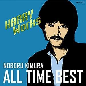 木村昇 オール・タイム・ベスト~HARRY Works~