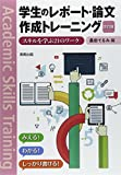学生のレポート・論文作成トレーニング 改訂版: スキルを学ぶ21のワーク