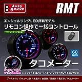 Autogauge オートゲージ追加メーター RMTシリーズ タコメーター 60φ【RMT60-タコ】