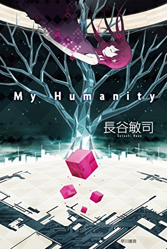 My Humanityの詳細を見る
