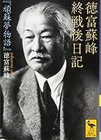 徳富蘇峰 終戦後日記 『頑蘇夢物語』 (講談社学術文庫)