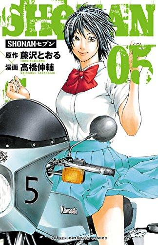 SHONANセブン 5 (少年チャンピオン・コミックス)