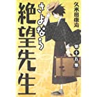 さよなら絶望先生(15) (講談社コミックス)