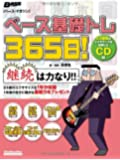 ベース・マガジン ベース基礎トレ365日!  (CD付き) (リットーミュージック・ムック)