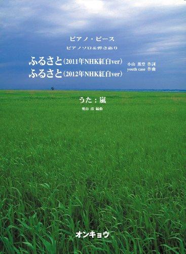 ピアノピース ピアノソロ&弾き語り ふるさと(2011年NHK紅白ver) 詩:嵐/ふるさと(2012年NHK紅白ver) 詩:嵐