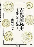 古代造瓦史―東アジアと日本 画像