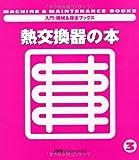 熱交換器の本 (入門・機械&保全ブックス)