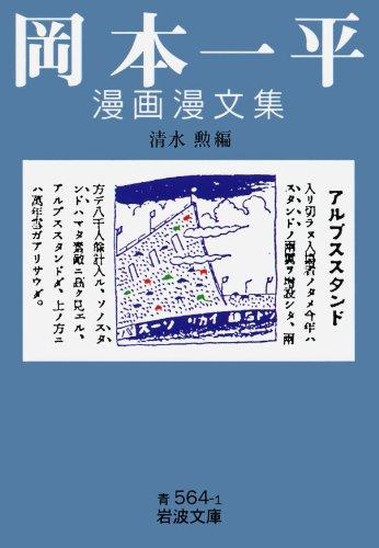 岡本一平漫画漫文集 (岩波文庫)の詳細を見る