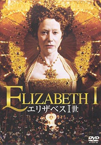 エリザベス1世 [DVD]の詳細を見る