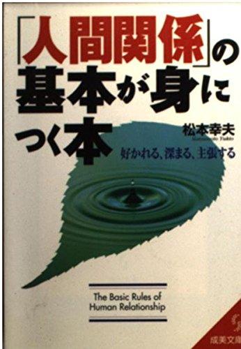 「人間関係」の基本が身につく本―好かれる、深まる、主張する (成美文庫)の詳細を見る