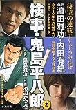 検事・鬼島平八郎 2 (キングシリーズ 漫画スーパーワイド)