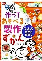 作ってあそべる製作ずかん―3・4・5歳児の保育に (Gakken保育Books)