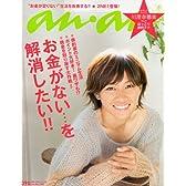 an・an (アン・アン) 2011年 11/16号 [雑誌]