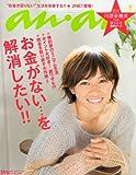 an・an (アン・アン) 2011年 11/16号 [雑誌]の画像