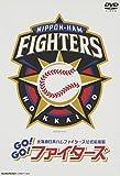 北海道日本ハムファイターズ公式応援歌 『Go!Go!ファイターズ!』 [DVD]