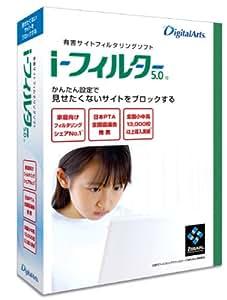 i-フィルター 5.0