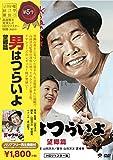 松竹 寅さんシリーズ 男はつらいよ 望郷篇 [DVD]
