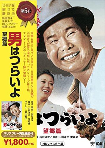松竹 寅さんシリーズ 男はつらいよ 望郷篇 [DVD]の詳細を見る