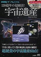 NHK ザ・プレミアム 138億年の超絶景! 宇宙遺産 DVD BOOK (宝島社DVD BOOKシリーズ)