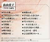 森山愛子 2008全曲集