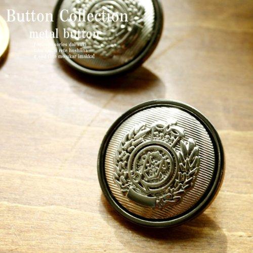 BT-123-030 【メタルボタン】【20mm】 ブレザーやジャケットに♪高級メタルボタン エンブ...