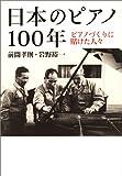 日本のピアノ100年—ピアノづくりに賭けた人々