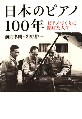 日本のピアノ100年―ピアノづくりに賭けた人々の詳細を見る