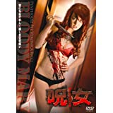呪女(のろいおんな) [DVD]