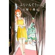 ふらいんぐうぃっち(5) (週刊少年マガジンコミックス)