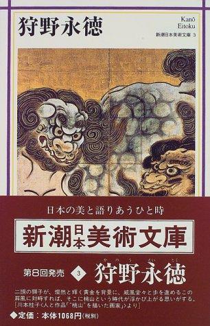 狩野永徳 (新潮日本美術文庫)