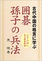 囲碁 孫子の兵法―古代中国の格言に学ぶ
