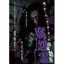 見・テ・ハ・イ・ケ・ナ・イ 投稿動画 腐怨霊 [DVD]