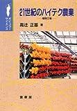 21世紀のハイテク農業―植物工場 (ポピュラーサイエンス)