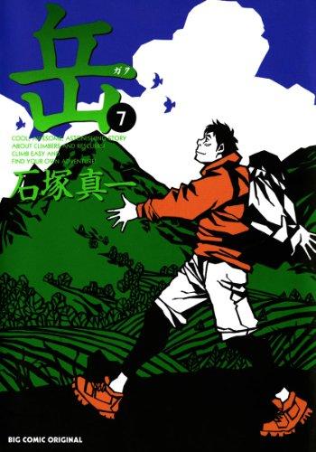 岳(7) (ビッグコミックス)の詳細を見る