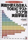英語が使える日本人TOEICテストスコア別英語学習法―自己レベルに合ったトレーニング法 (アスカカルチャー)