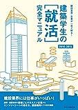 建築学生の[就活]完全マニュアル2015-2016