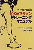 10Kmマラソン・トレーニングマニュアル (Ei sports)