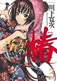 当て屋の椿 3 (ジェッツコミックス)
