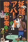 妖怪アパートの幽雅な日常(3) (YA! ENTERTAINMENT)