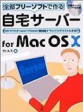 自宅サーバーfor MacOS X―全部フリーソフトで作る