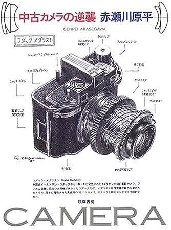 中古カメラの逆襲