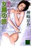 女薫の旅 放心とろり (講談社文庫)