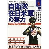 「自衛隊+在日米軍」の実力―知られざる「防衛システム」の正体! (別冊宝島Real (036))