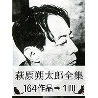 『萩原朔太郎全集・164作品⇒1冊』【『青猫』『月に吠える』収録】
