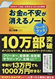お金の不安が消えるノート【ワークブック】
